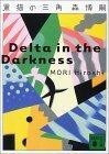 黒猫の三角―Delta in the Darkness