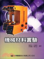 機械材料實驗