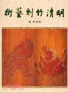 明清竹刻艺术