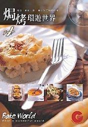 焗.烤環遊世界Baking World