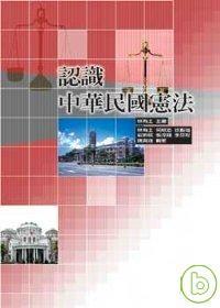 認識中華民國憲法