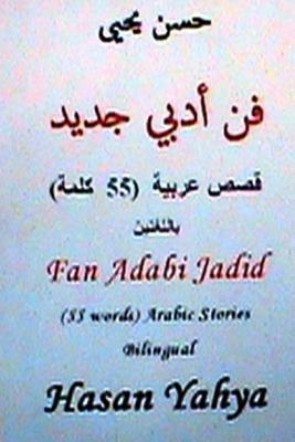 Fan Arabi Jadid / 55 Words