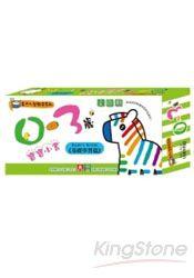 0-3歲寶寶小書─基礎學習篇(1套8本)