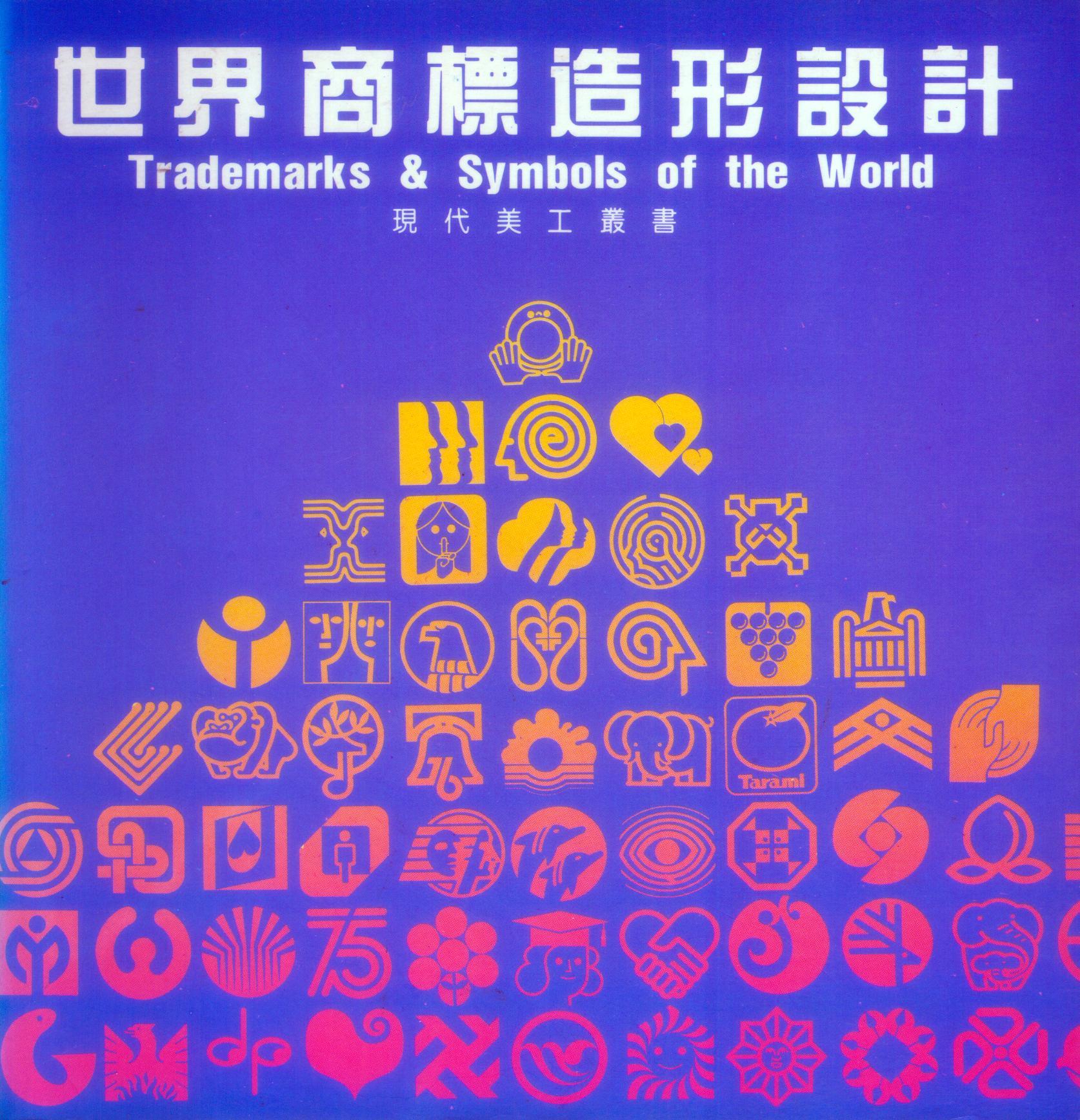 世界商標造形設計