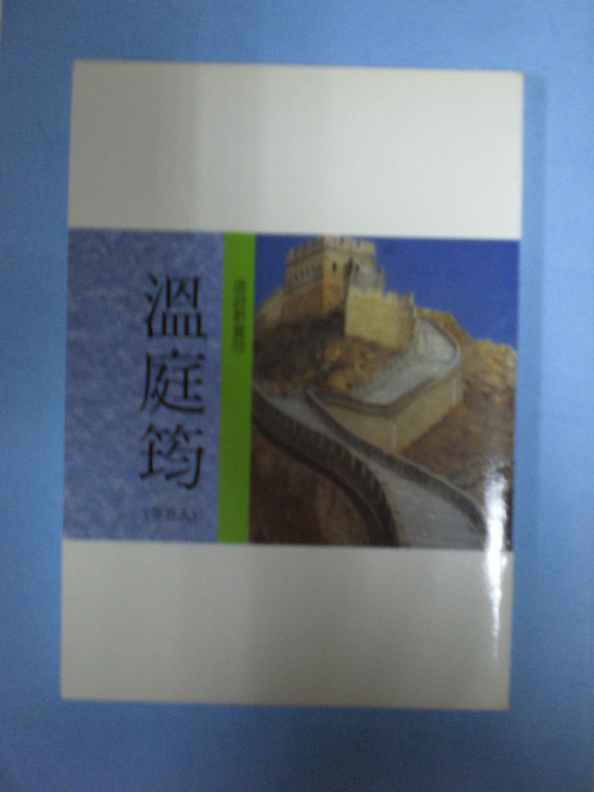 中國文學總新賞‧唐詩新賞(13)