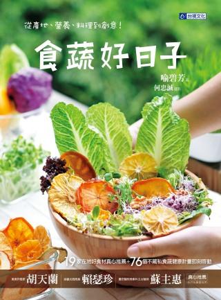 食蔬好日子