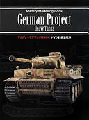 ドイツ計画重戦車