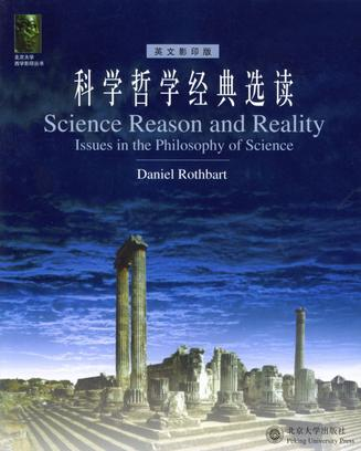 科学哲学经典选读
