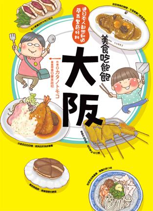 美食吃飽飽 大阪
