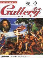 西洋美术家画廊(40)