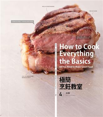極簡烹飪教室 4