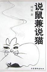 说鼠兼说猫