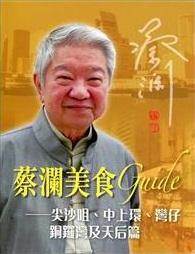 蔡瀾美食guide