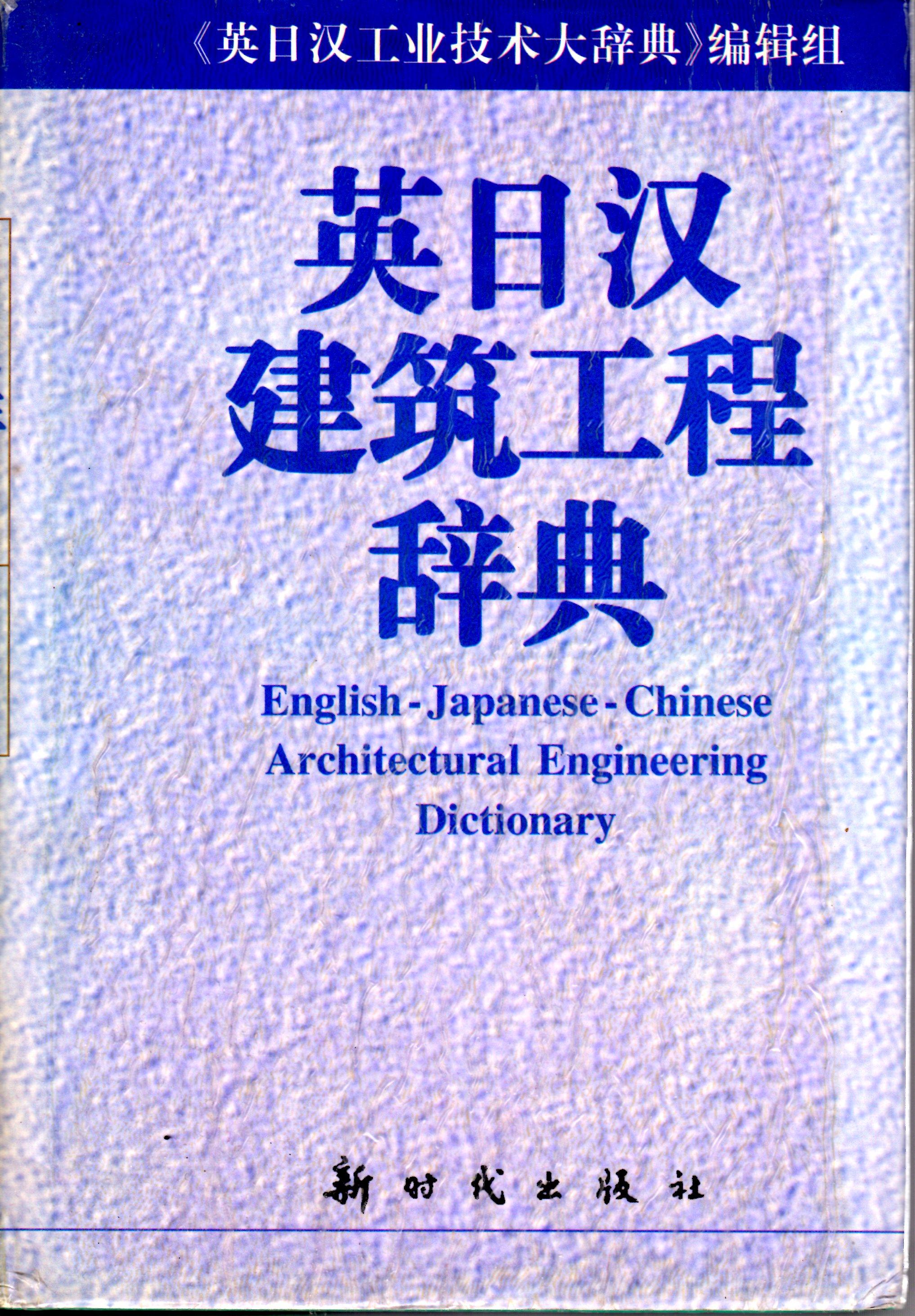 英日汉建筑工程辞典