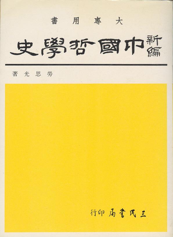 新編中國哲學史(三上)