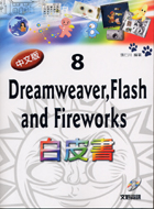 Dreamweave,Flash and Fireworks 8中文版白皮書(附1光碟)