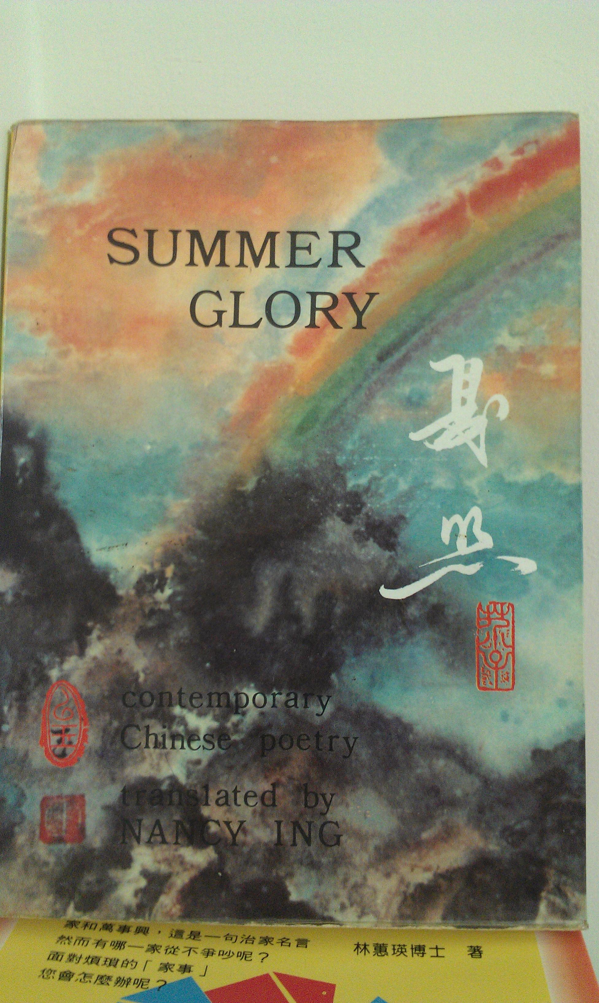 Summer glory