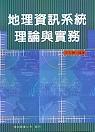 地理資訊系統理論與實務