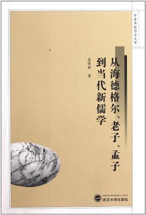 从海德格尔、老子、孟子到当代新儒学