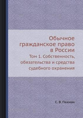 Obychnoe grazhdanskoe pravo v Rossii