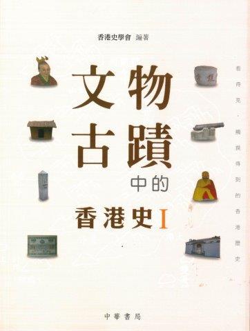 文物古蹟中的香港史1