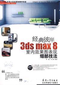 经典彼岸3ds max 8室内效果图表现细部技法