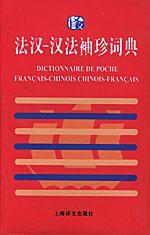 法汉汉法袖珍词典