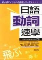 日語動詞速學
