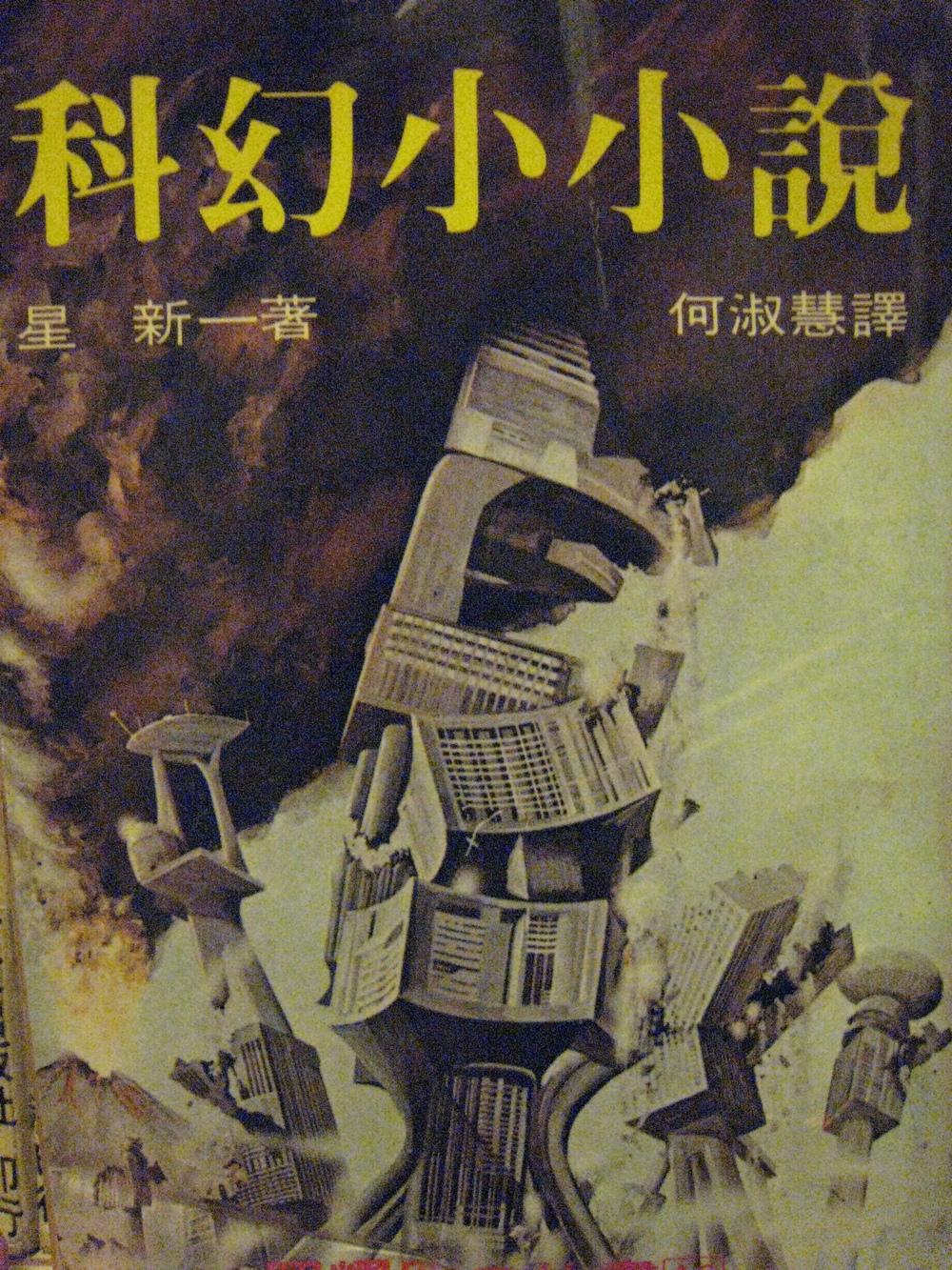 科幻小小說