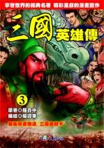 三國英雄傳(3)�...