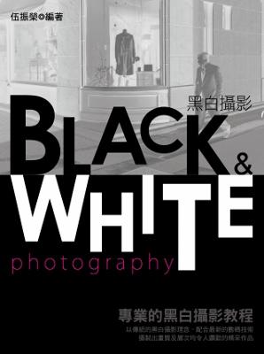 黑白攝影 Black & White