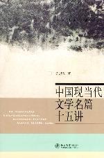 中国现当代文学名篇十五讲