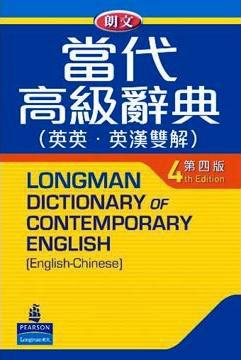 朗文當代高級辭典