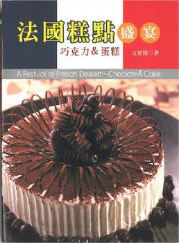 法國糕點盛宴 巧克力&蛋糕