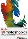 跟Adobe Photoshop CS