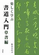 楽しく学ぶ書道入門草書編