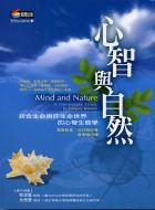 心智與自然