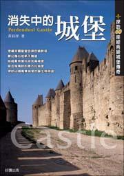 消失中的城堡