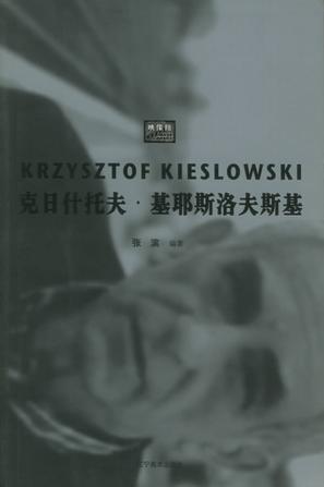 克日什托夫·基耶斯洛夫斯基