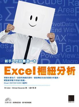 Excel樞紐分析,新手入門就靠這一本!