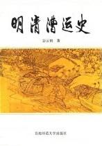 明清漕运史