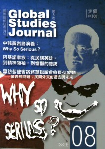 國際關係研究月刊
