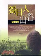 獨目人山谷─秘域青河 (神秘中國系列─觀天下08)