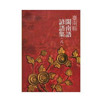 臺南縣閩南語諺語集(八)