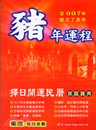 豬年運程擇日開運民曆家庭寶典2007年