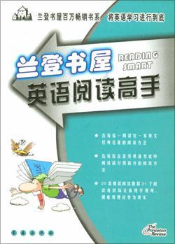 兰登书屋英语阅读高手/兰登书屋百万畅销书系/Reading Smart