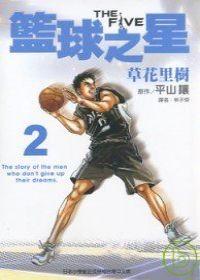 THE FIVE 籃球之星 2