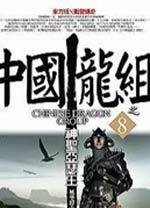 中國龍組8