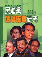 〔民進黨〕選舉策略研究