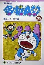 机器猫哆啦A梦